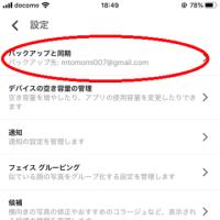 Googleフォト自動バックアップの停止方法