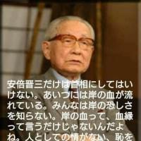 ▼安倍晋三について後藤田正晴が言った言葉!   安倍晋三だけは首相にしてはならない。 あいつには岸の血が流れている。 みんなは岸の恐ろしさをしらない。