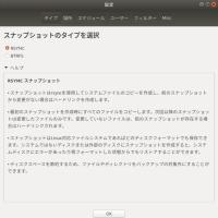 Ubuntu Weekly Recipe 第588回 TimeShiftでUbuntuをホットバックアップする 2019年版