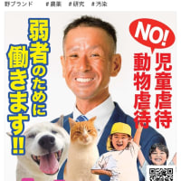 長野市議会議員選挙 投票は宮坂ともみち!9月15日。動物愛護 環境保護 菜食 すごいっ!
