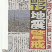 近々に止めることのできない大地震が来ます! 日本列島が大揺れに揺れています~3.11前夜のように大揺れをしています!!
