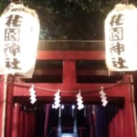 新宿花園神社 2020年酉の市 一の酉本祭