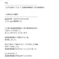 プラチナムプロダクションからの言論弾圧 藤井リナ、石元太一(その2)