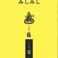 「みしみし」6号