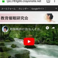 教育催眠研究会スマホ用サイト