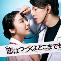 ◆今、はまっているドラマ:「恋はつづくよどこまでも」