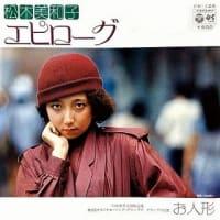 Miwako's Mood '78