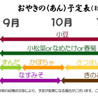 明日のおやき販売+秋おやき餡予定表