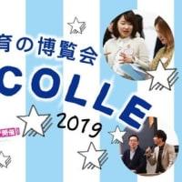 2020年度 生徒募集情報3 「エデュコレ~多様な教育の博覧会~(外部イベント)」