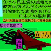 立憲民主党の減税で彼方此方どんどんザクザク削除されて、悲鳴を上げる日本人のアニメーションの怪獣の福井編(3)