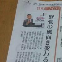 「れいわ新選組」旗揚げ2カ月、寄付金2億円突破 「ポピュリストで結構」 消費税廃止、野党に亀裂も
