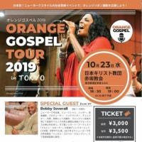 オレンジゴスペル2019