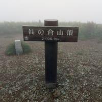 松手山→平標山→仙の倉山、日帰り