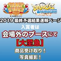12.28開催 DSDC2019最終予選【結果速報ページ】