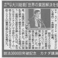 10/6にカナダ・トロントで開催された、大川隆法総裁の説法「The Reason We Are Here」が、本日付(10月12日)のスポーツニッポン で紹介されました