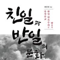 <친일과 반일의 문화인류학>