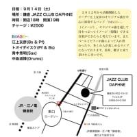 リーダーバンド「IMAGE←」のライブのお知らせ 第17回