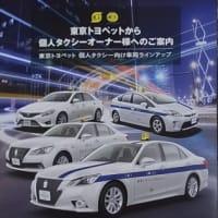 東京トヨペット 個人タクシーオーナー向けのパンフレット
