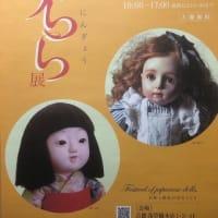 久月人形学院 作品展