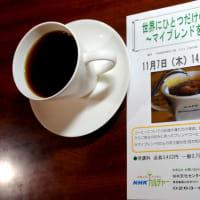 NHK文化センター松本のアイシティー教室で開催する「世界にひとつだけのコーヒー」講座、募集中です。