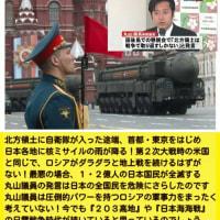 丸山議員がロシア【宣戦布告】北方領土に自衛隊が入った途端、首都・東京をはじめ、日本各地に核ミサイルの雨が降る!第2次大戦時の米国と同じで、ロシアがダラダラと地上戦を続けるはずがない!