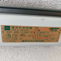PCBを含む照明器具の調査依頼が増えています