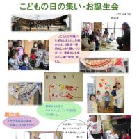 笠原ひまわり保育園☆4月