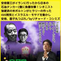 日本がイランにプルトニウムを売っていた!? 日本政府と東電の「21世紀最初の真実」311福島原発攻撃!イスラエルの首相は日本に電話をしイランに提供したお礼だと言った!あと5つの核が日本の海岸にある!