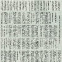#akahata 昭和天皇「拝謁記」公開/戦争責任 国民的議論を・・・今日の赤旗記事