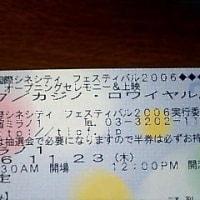 「東京国際シネシティ フェスティバル」レポートPart1