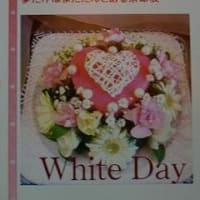 ♪ ハッピーホワイトデー ♪ でした!