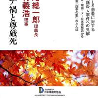 「日本尊厳死協会」をご存知ですか?
