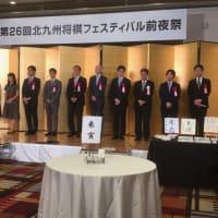 第26回北九州将棋フェスティバルに行ってきました。その2。