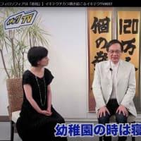 イキテクTVで、武田哲学のルーツと意味【哲学ではなく恋知】=堤久美子さんとの対談。ファシリテータは中村由紀さん。