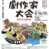 日本劇作家大会 2019 上田大会、出演・登壇者が公表されました