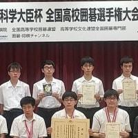 第45回全国高等学校囲碁選手権大会全国大会