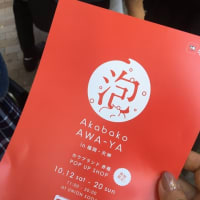 「Akabako AWA-YA in 福岡・天神」カウブランド 赤箱POP UP SHOP