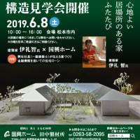 伊礼智氏「松本の家」 構造見学会