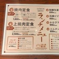 小田原の焼き肉屋さん《京城苑 小田原成田店》
