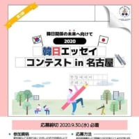 2020韓日エッセイコンテスト in 名古屋