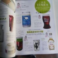 Mart誌に「にゃんかっぷ」掲載されました。