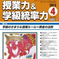 授業力&学級統率力2013年4月号が発刊になりました。