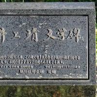 中井延也「井上靖文学碑」 旭川の野外彫刻(18)