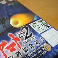 宇宙戦艦ヤマト2202 続編製作決定とか全記録集の下巻とか。