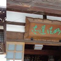 本伝寺様の緑青を使用した扁額