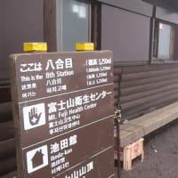 富士登山 2013