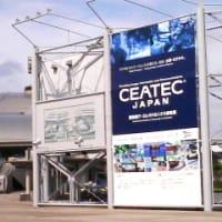 CEATECJAPAN2006に行ってきました。