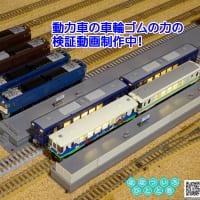 ◆鉄道模型、動力車の車輪ゴムの力の検証動画制作中!