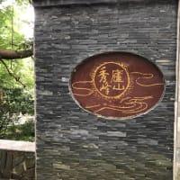 おかみ丼々和田 大人の探求の旅「中国歴史紀行『廬山』」第四話
