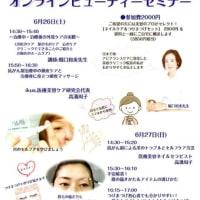 がん患者さんのためのオンラインビューティーセミナー!2Days